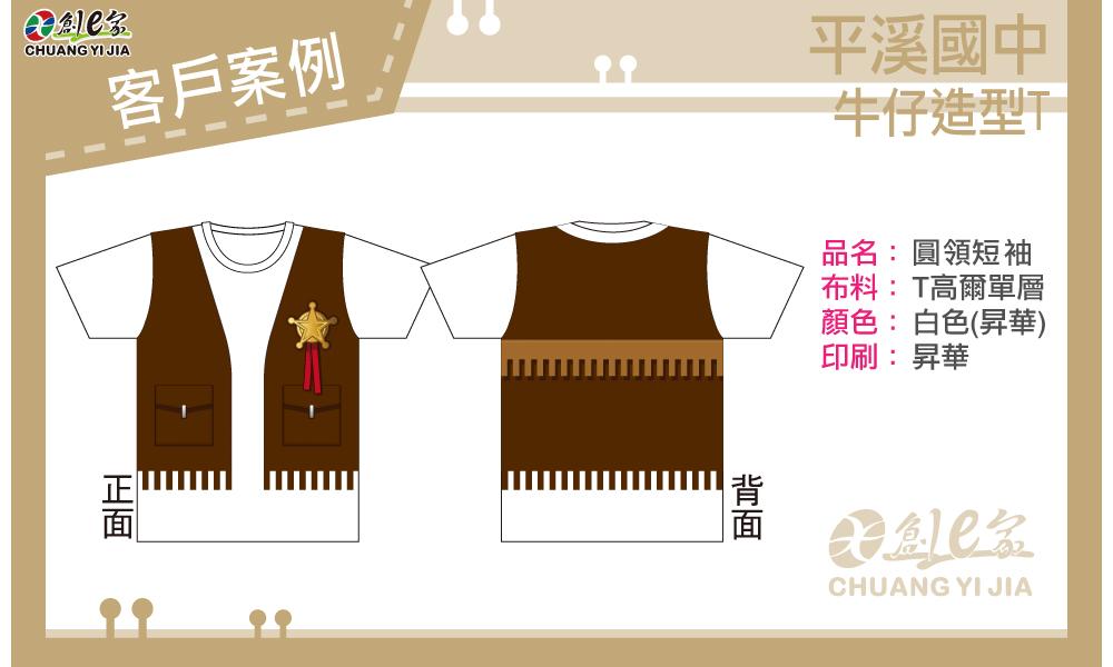 團體服 創意家 T恤 滿版昇華 客戶案例
