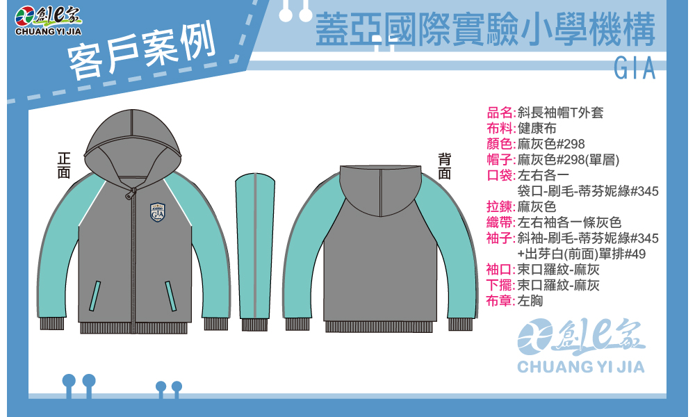 蓋亞國際實驗小學機構,GIA,訂製外套,冬天保暖外套,團體服裝,團體製作,系服外套,班服外套,創意家,外套