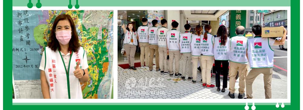 信義房屋 昇華背心 活動背心 全彩背心台灣創意家服飾 團體制服訂製 團體服客制化