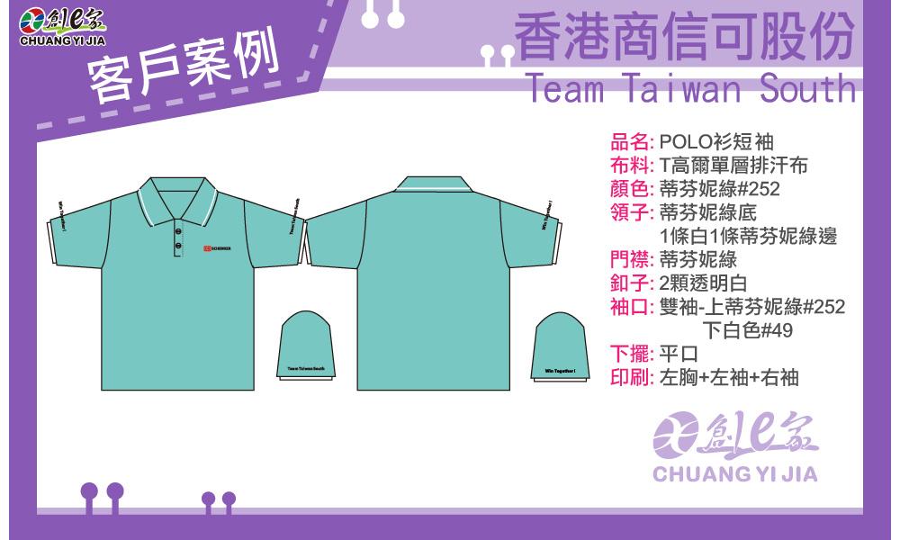 polo衫,制服,排汗布,印刷,企業公司,公司制服,團體制服,客製化,創e家團體服