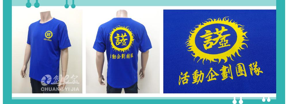 T恤,制服,排汗布,印刷,旅行社,公司制服,團體制服,客製化,創e家團體服