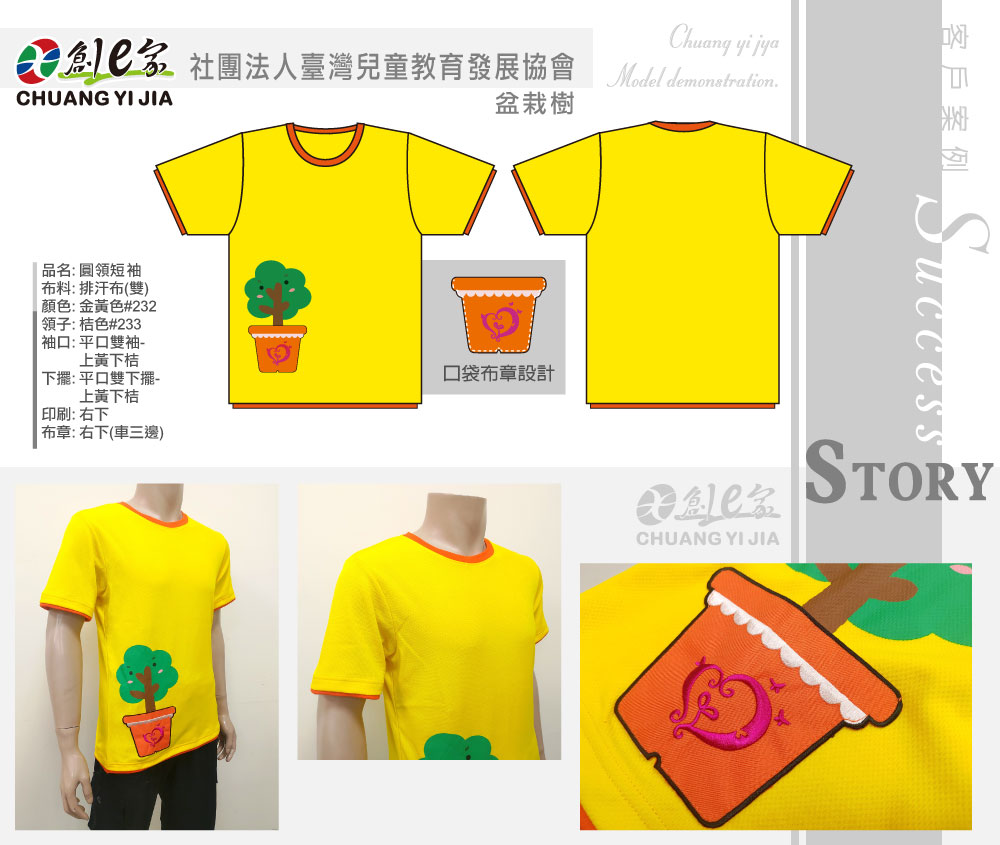 臺灣兒童教育發展協會,T恤訂製,學校制服訂製,團體服訂做,團服客製化,MIT製造,創意家團體服