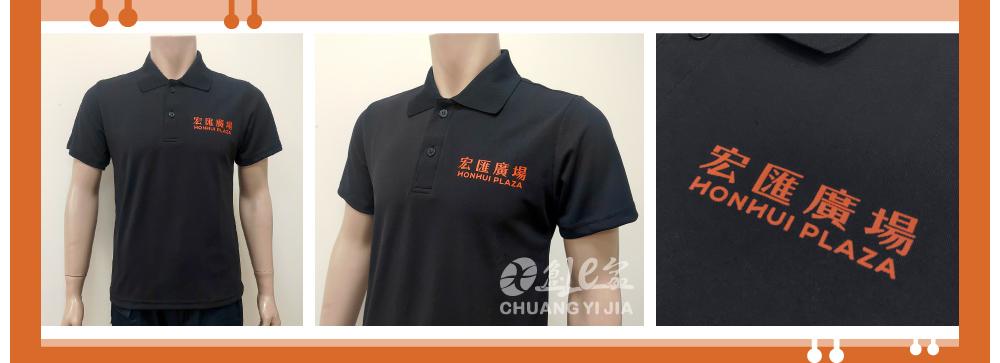 POLO衫,制服,排汗布,印刷,宏匯,公司制服,團體制服,客製化,創e家團體服