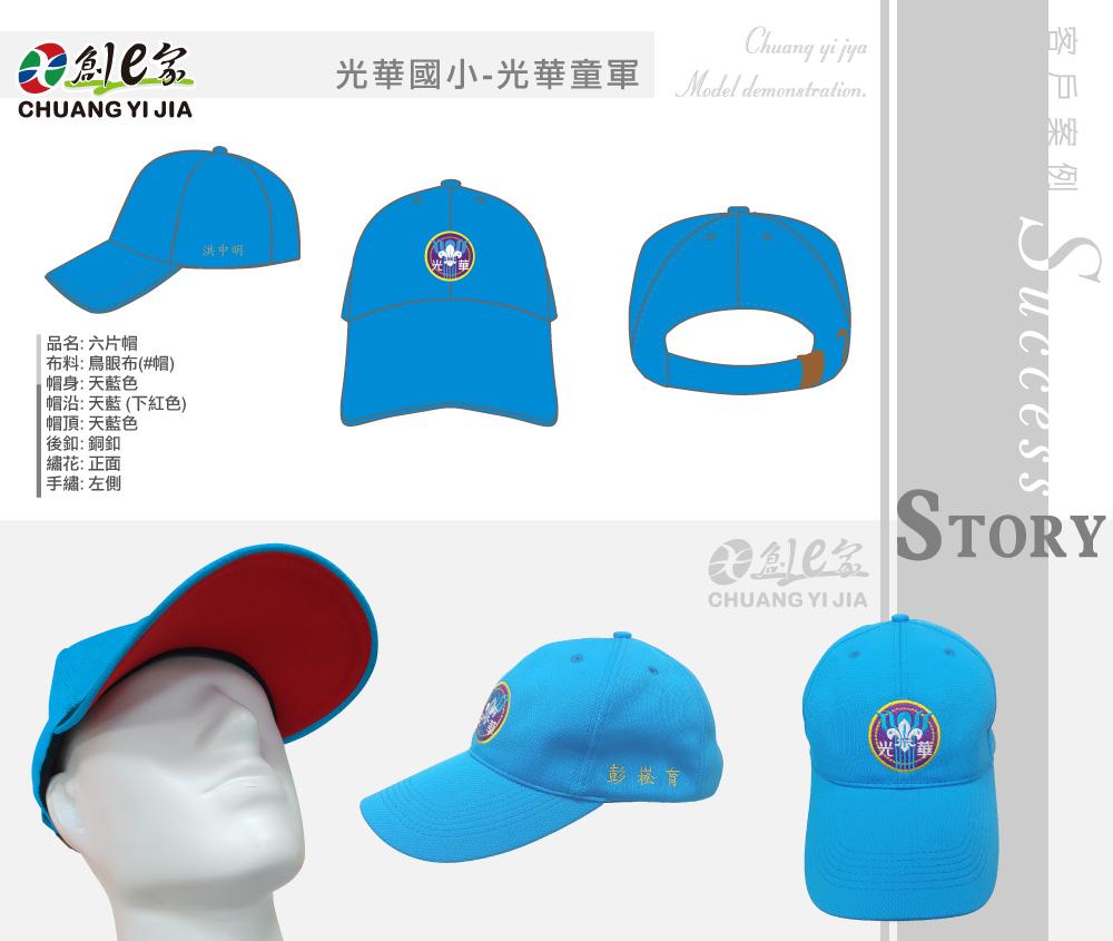 光華國小童軍團,帽子訂製,學校制服訂製,團體服訂做,團服客製化,MIT製造,創意家團體服