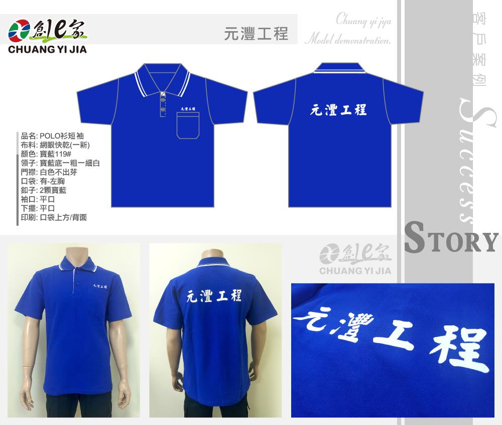 元灃工程,POLO衫訂製,公司制服訂製,團體服訂做,團服客製化,MIT製造,創意家團體服