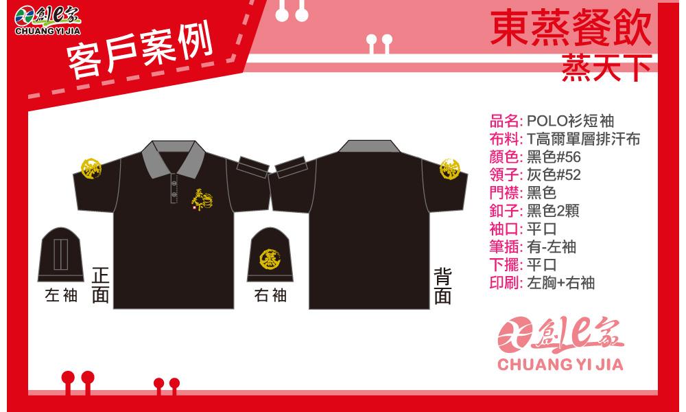 團體制服,店面制服,餐飲服,專業形象,POLO,印刷,東蒸餐飲,創e家團體服