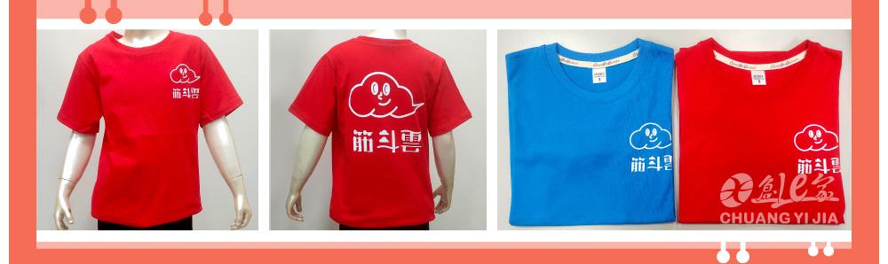團體制服,客製化,兒童體適能,運動館,筋斗雲,T恤,25支棉布,印刷,創e家團體服