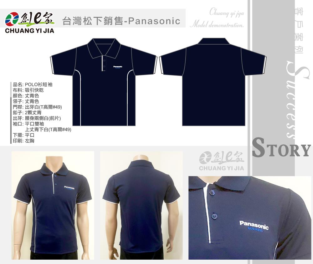 台灣松下,Panasonic,POLO衫訂製,公司制服訂製,團體服訂做,團服客製化,MIT製造,創意家團體服