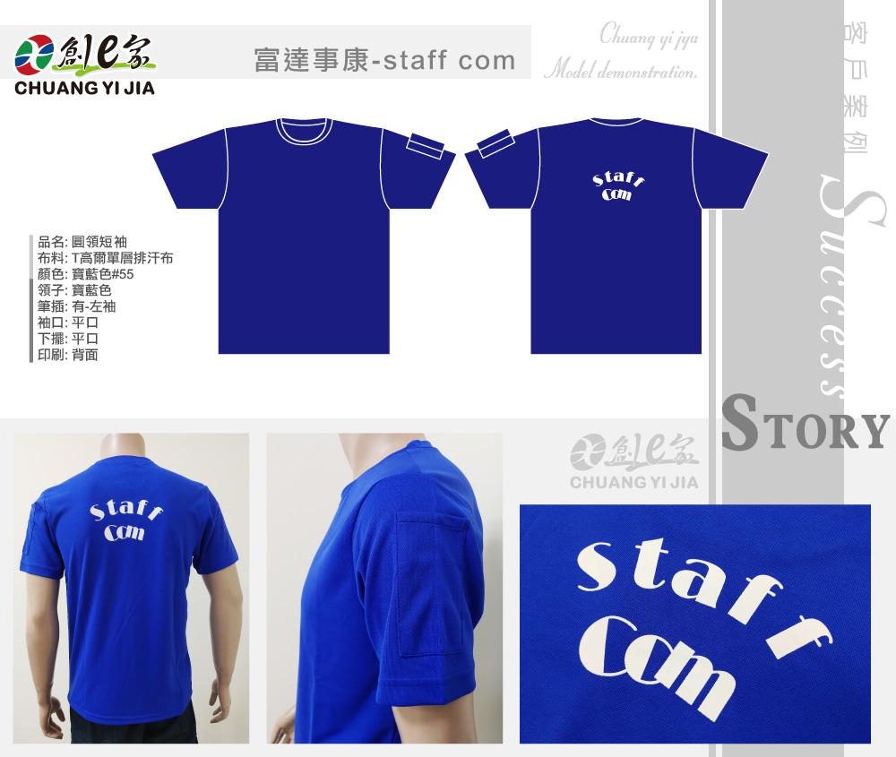 富達事康,staff com,T恤訂製,公司制服訂製,團體服訂做,團服客製化,MIT製造,創意家團體服