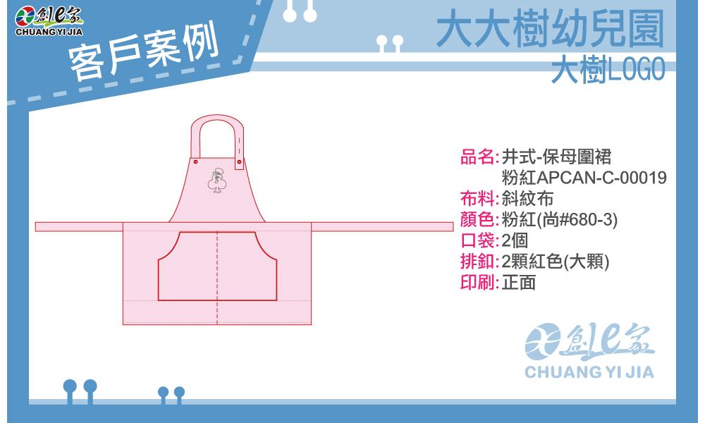 客製化,印刷,團體製作,訂製團服,圍裙,幼兒園,創e家
