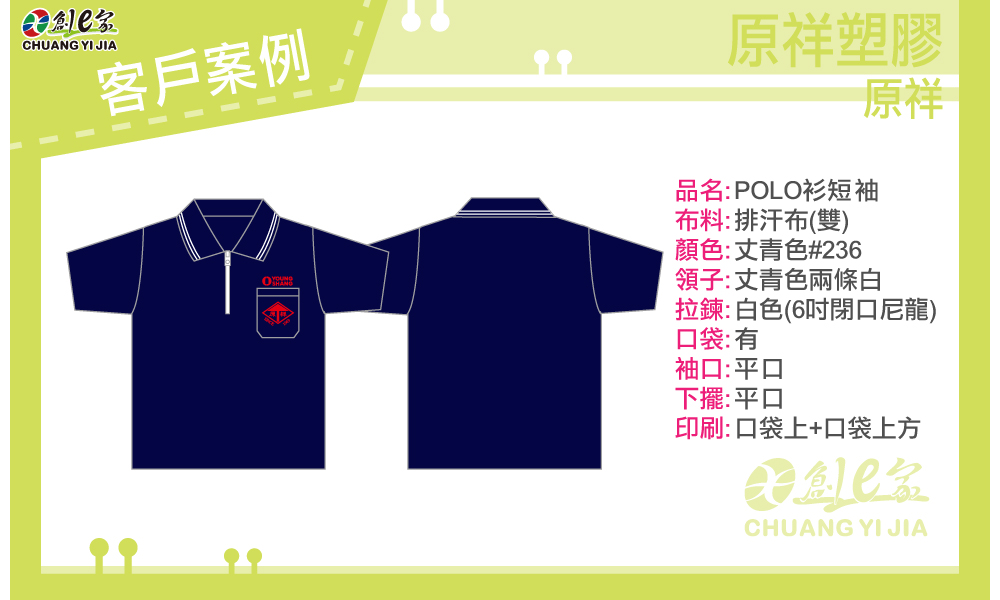 創意家客戶案例 原祥塑膠 POLO衫短袖