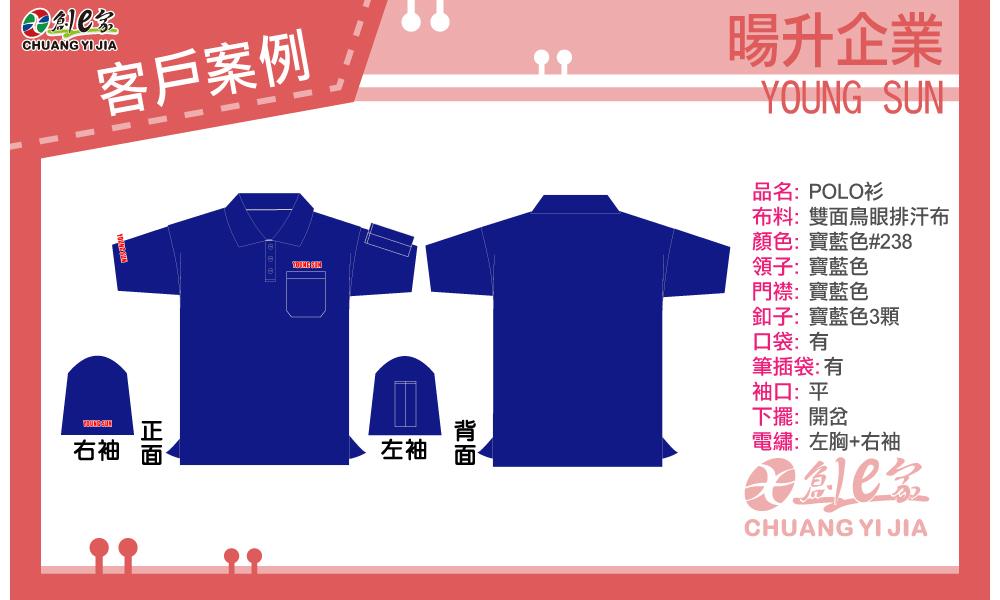 暘升企業 POLO衫短袖
