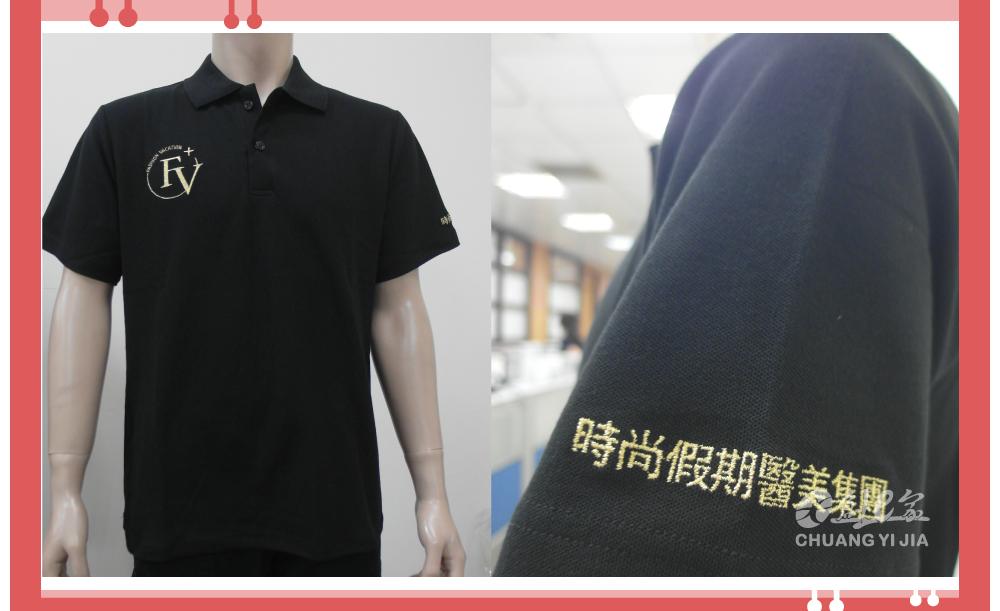 時尚假期醫美集團 POLO衫短袖