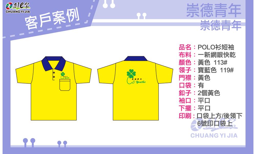創意家團體服客戶案例崇德青年 POLO衫短袖