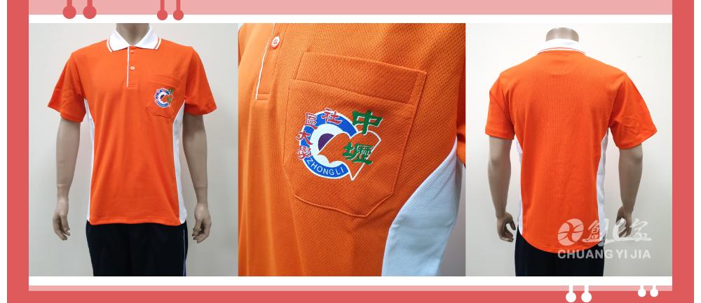 創意家團體服客戶案例脊柱聯盟 POLO衫短袖
