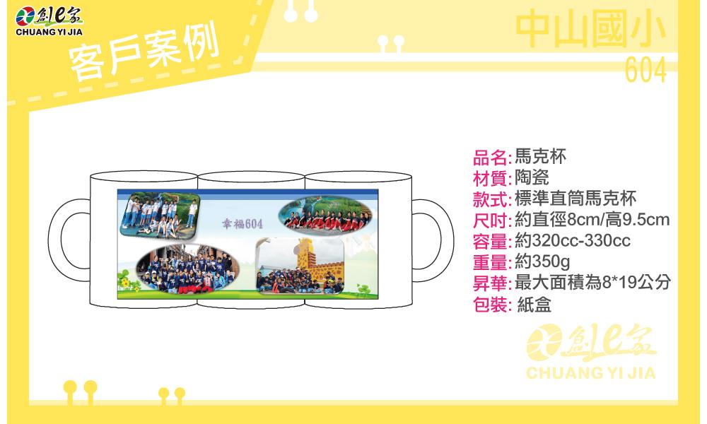 團體服創意家明志國小七彩馬克杯客戶案例
