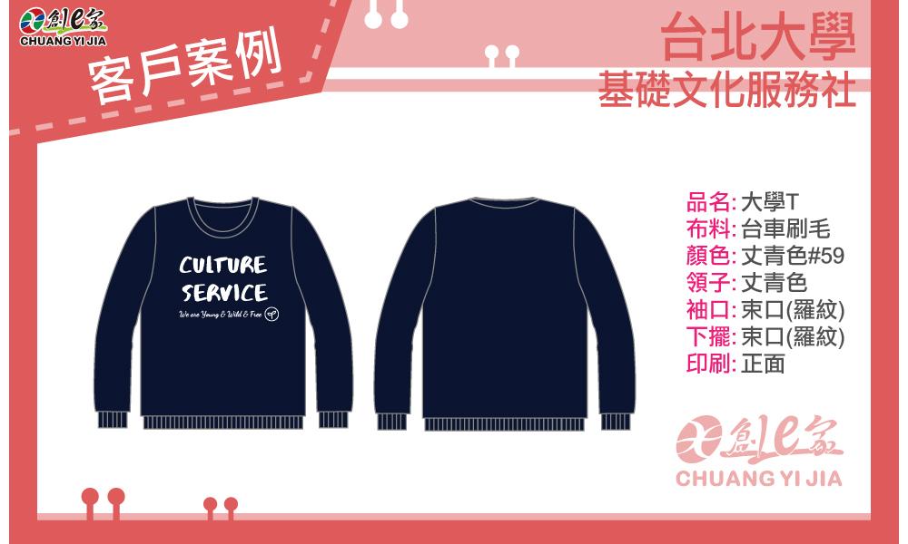 創意家團體服客戶案例台北大學基礎文化服務社