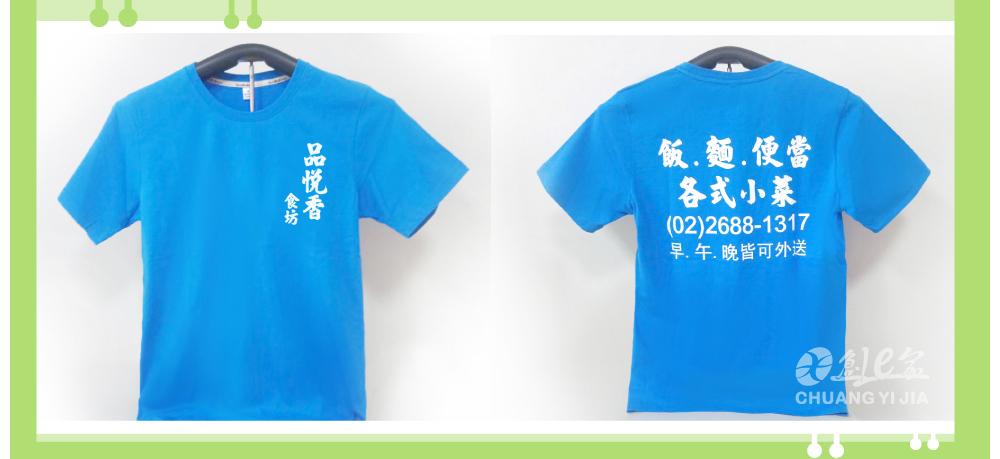 訂製團服,團體服,客製化,餐飲,T恤,制服,創意家,餐車,印刷
