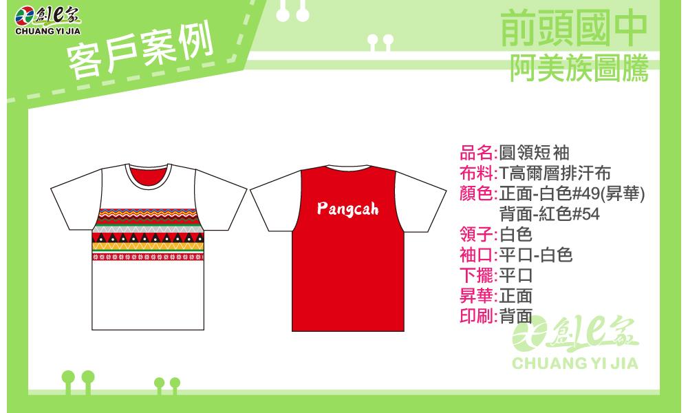 團體服 創意家 T恤 滿版昇華 客戶案例 頭前國中 圓領短袖