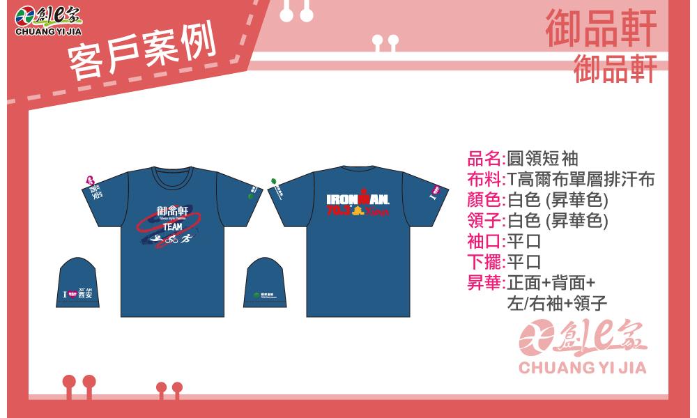 團體服 創意家 T恤 滿版昇華 客戶案例 御品軒 圓領短袖