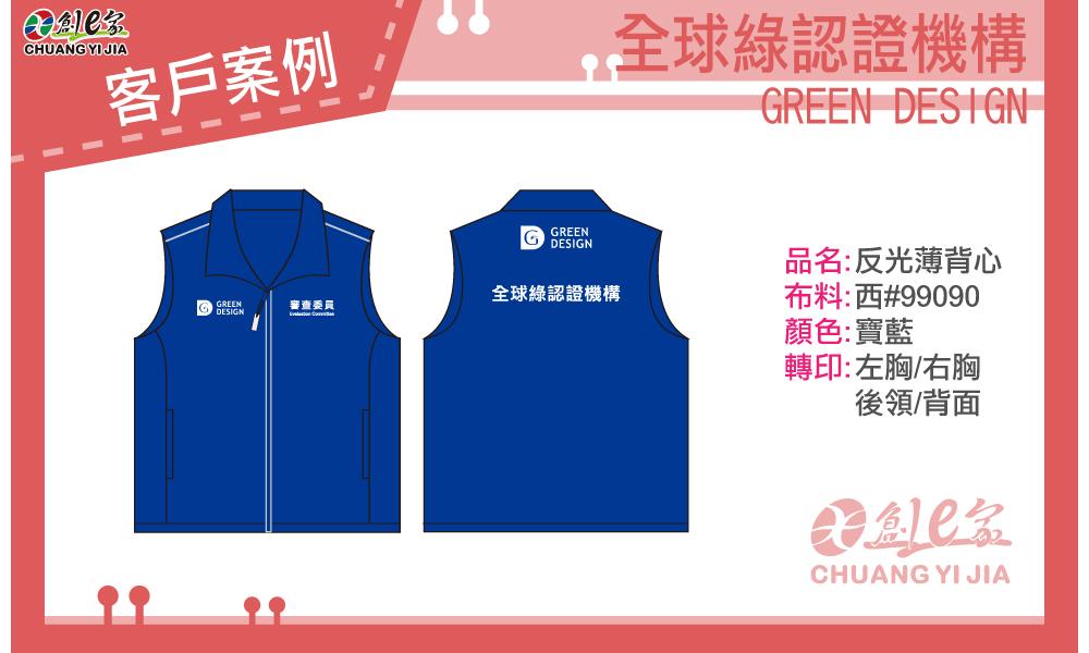 創意家團體服客戶案例全球綠認證機構 反光薄背心(西#99090)