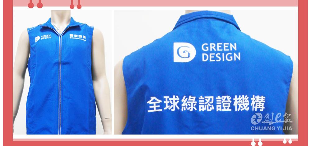 創意家團體服客戶案例全球綠認證機構 反光薄背心(西#99090))