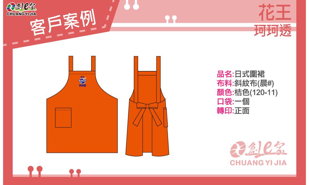 創意家團體服客戶案例花王 日式圍裙