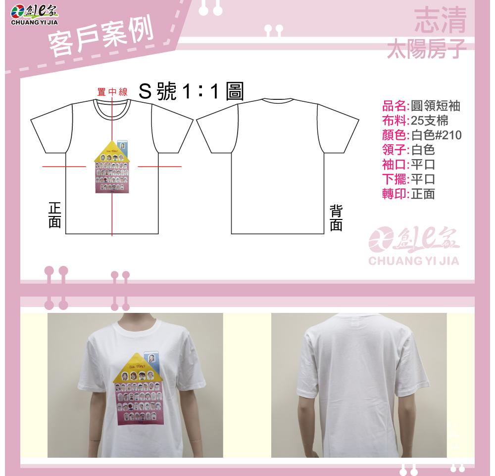 團體服 創意家 T恤 班服 客戶案例