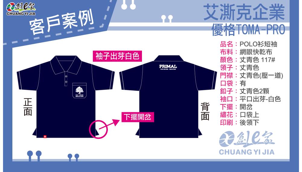 團體服,創意家,客戶案例,訂製團服,客製化 ,POLO衫