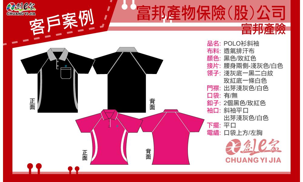團體服 創意家 T恤 客戶案例