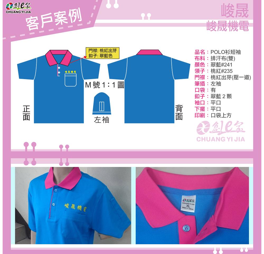 團體服,創意家,T恤,客戶案例,訂製團服,客製化 ,POLO衫,印刷,創意家