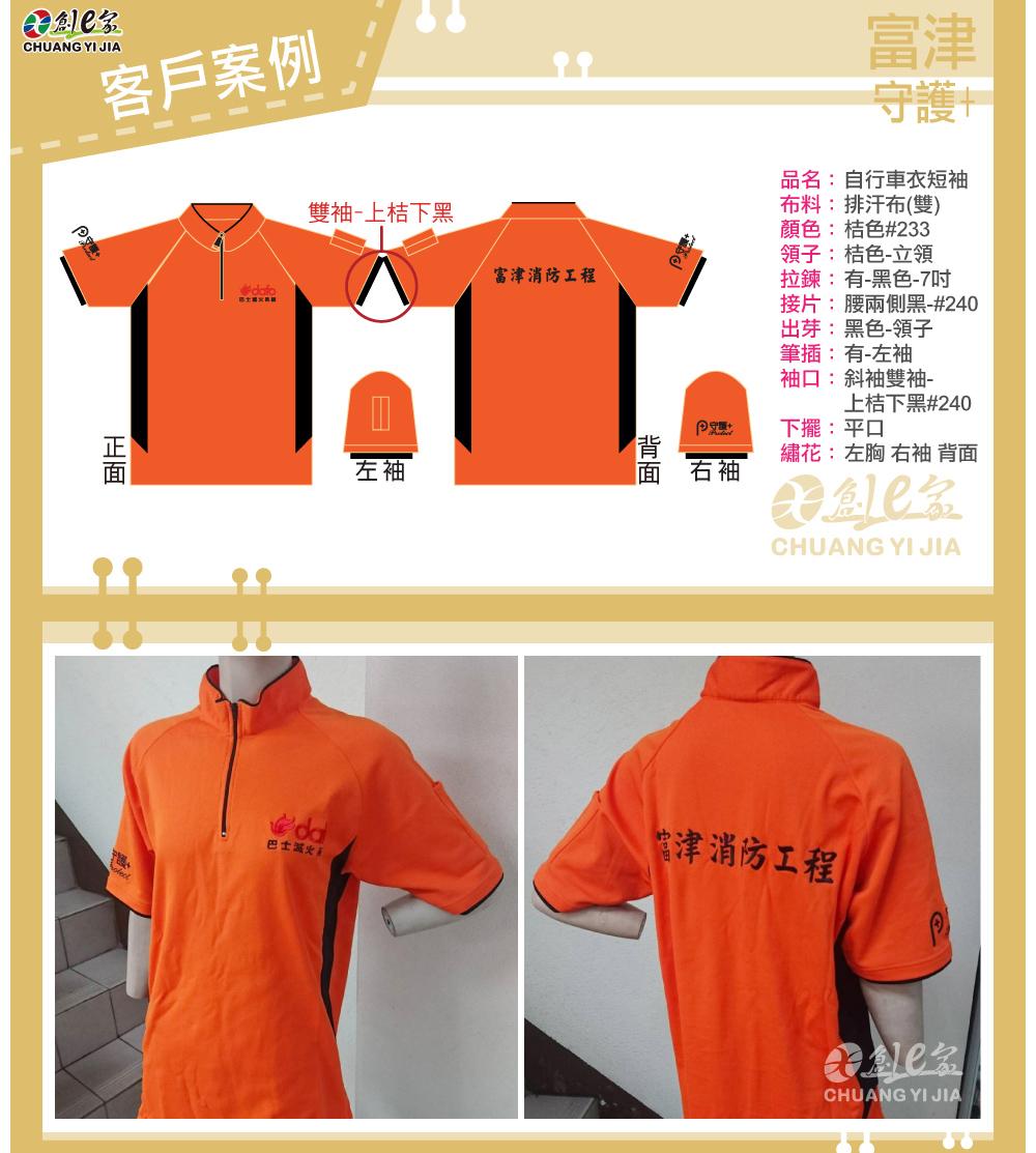 團體服,創意家,客戶案例,訂製團服,客製化 ,POLO衫,立領衣