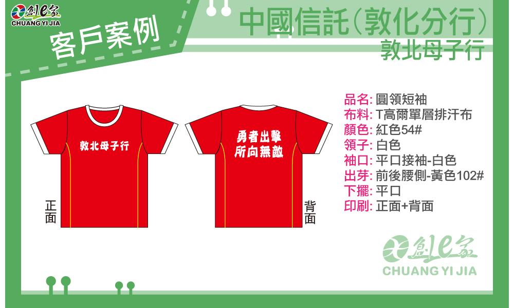 制服,T恤,客製化,印刷,創意家,團體製作,中國信託
