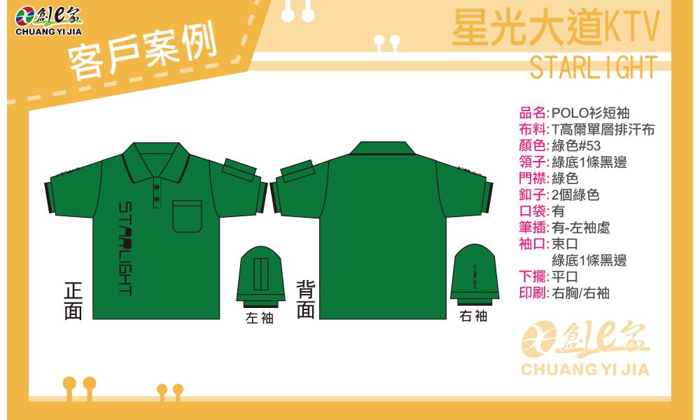 制服,POLO衫,客製化,印刷,創意家,團體製作,星光,KTV