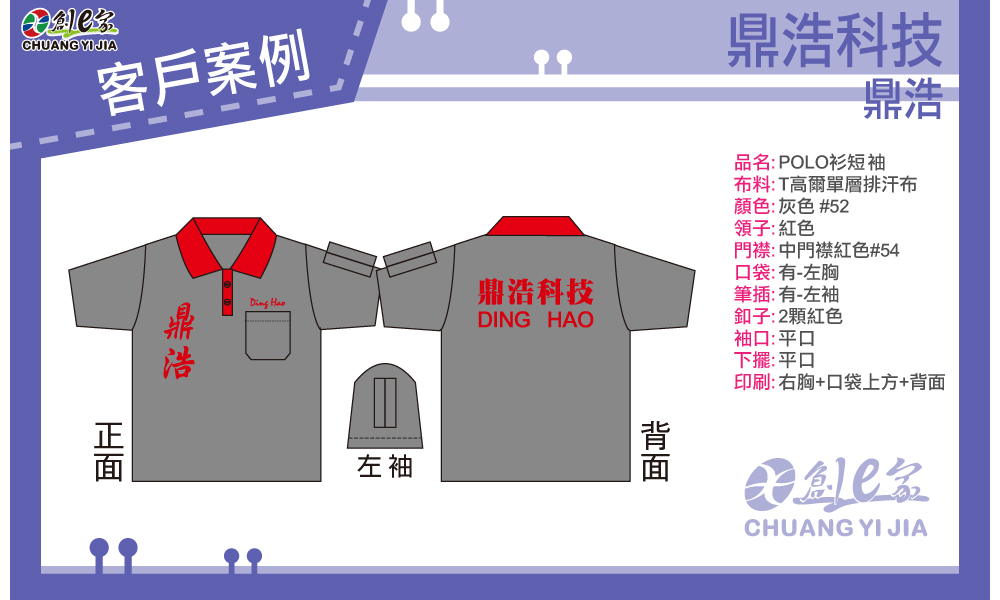 制服,POLO衫,客製化,印刷,創意家,團體製作,鼎浩