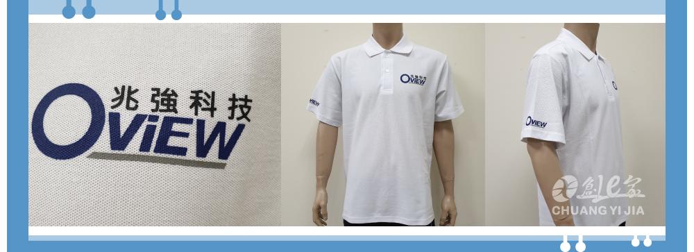 制服,POLO衫,客製化,印刷,創意家,團體製作,科技