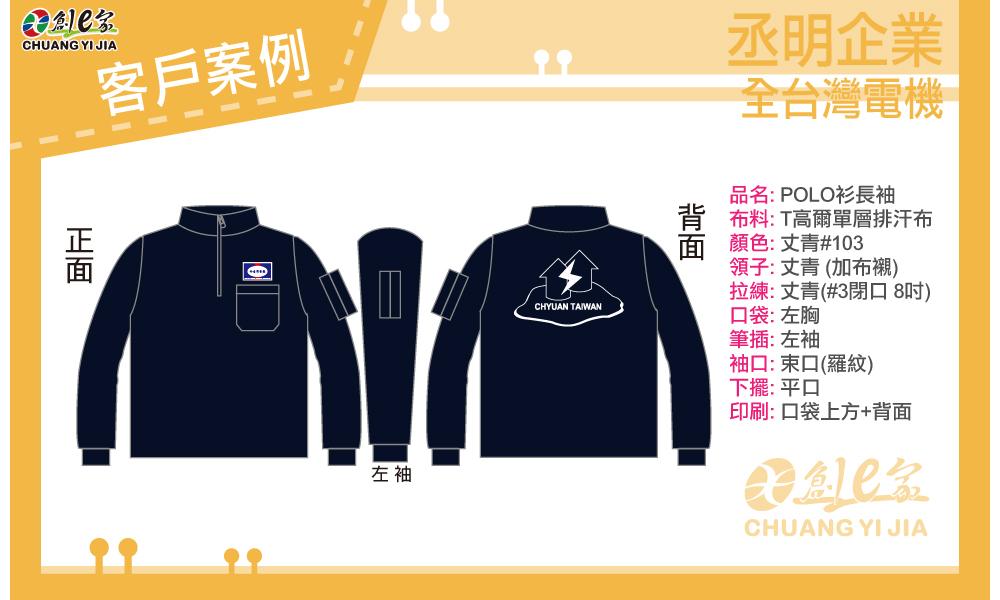 立領,制服,POLO衫,客製化,印刷,創意家,團體製作,電機