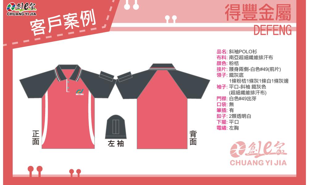 斜袖,制服,POLO衫,客製化,電繡,創意家,團體製作,金屬