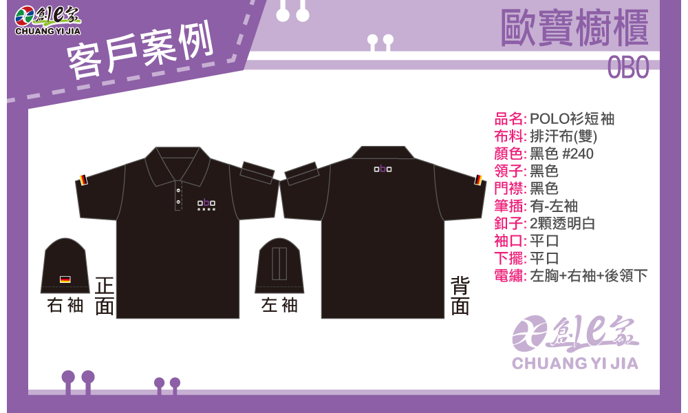 POLO衫,制服,團隊,客製化,印刷,創意家,團體製作,櫥櫃