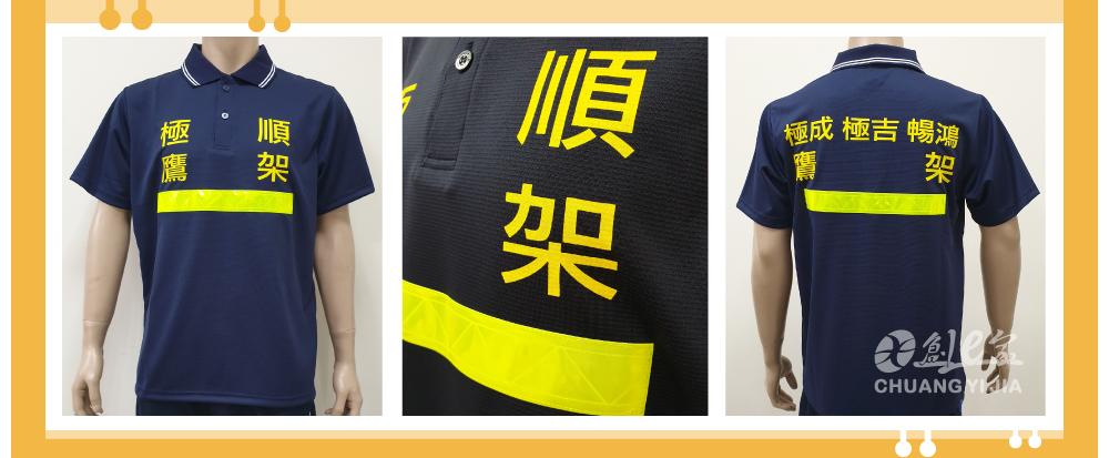 POLO衫,制服,團隊,客製化,印刷,反光條,創意家,團體製作,鷹架
