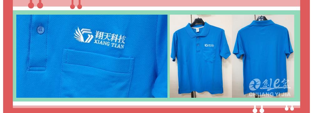 工作服,設計款,POLO衫,翠藍色,公司制服,形象專業,訂製,創e家