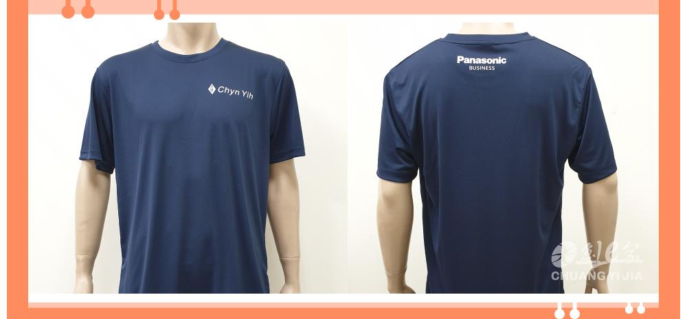 T恤,短袖,制服,公司,客製化,印刷,創意家,團體製作,超細纖維