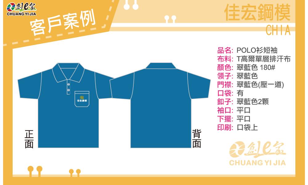 POLO衫,短袖,制服,公司,客製化,印刷,創意家,團體製作,企業