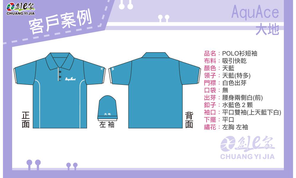 訂製團服,團體服裝,團體制服,公司制服,客製化,POLO衫,創意家,電繡