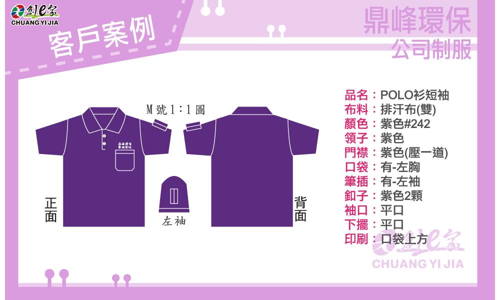 工作服,筆插,POLO衫,排汗布,公司制服,形象專業,訂製,創e家,環保