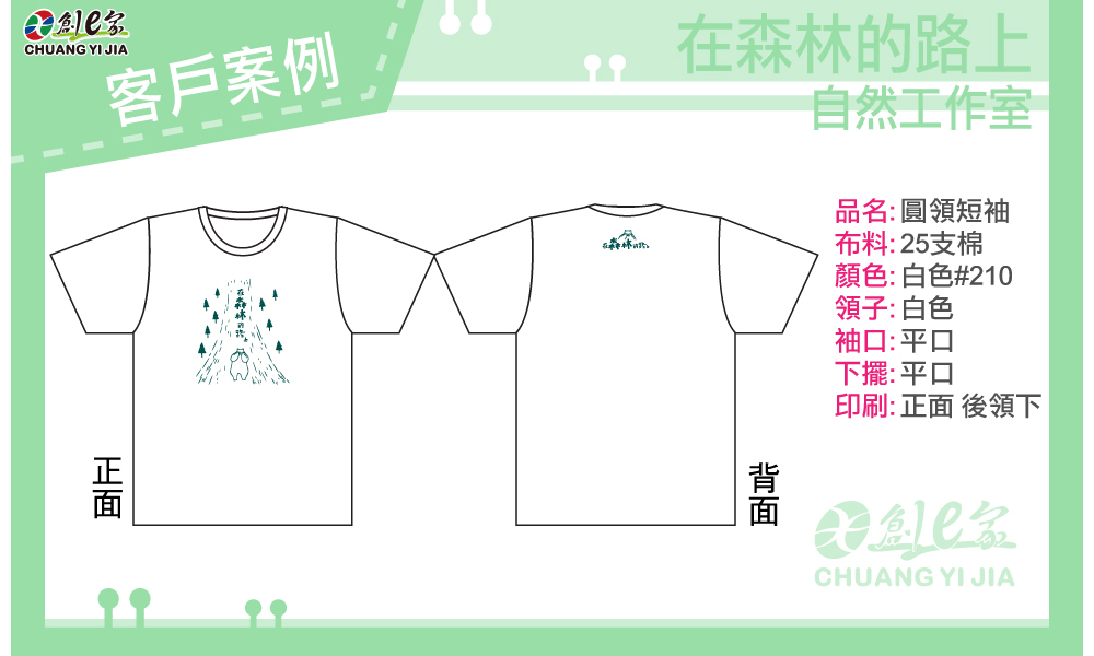 團體服,設計款,T恤,25支精梳棉,公司制服,形象專業,訂製,創e家,森林,自然