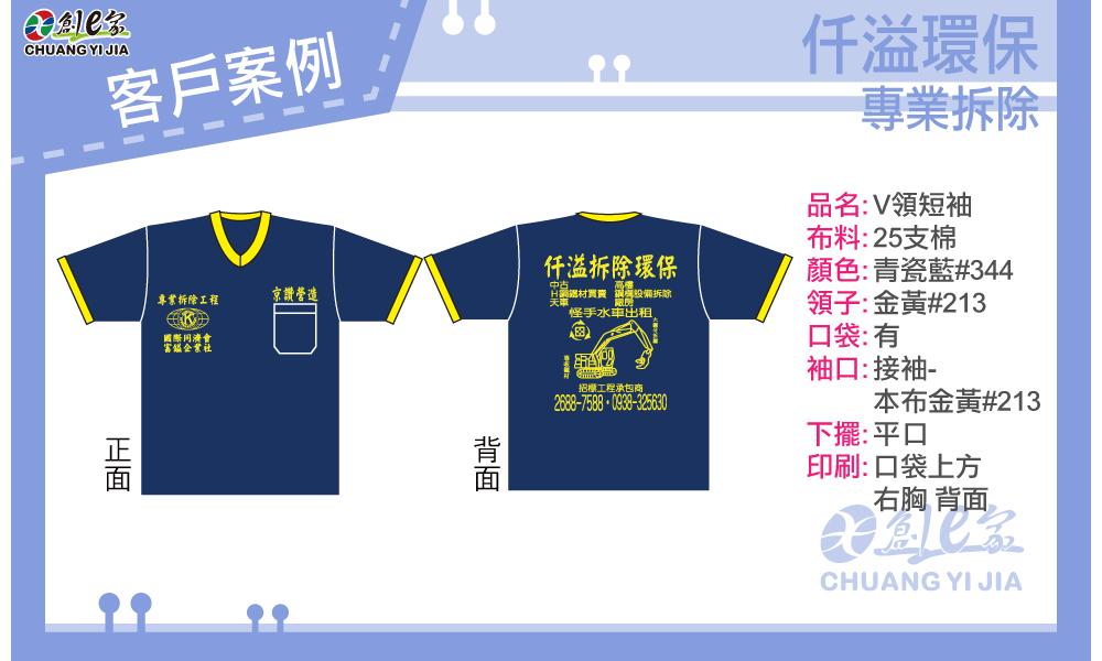 工作服,口袋,T恤,團體製作,團體制服,客製化,印刷,創e家,環保