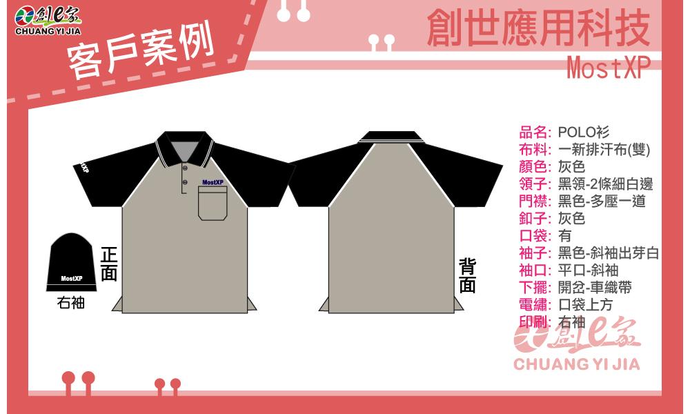 工作服,電繡,POLO衫,排汗布,公司制服,團體製作,客製化,創e家,鋼業