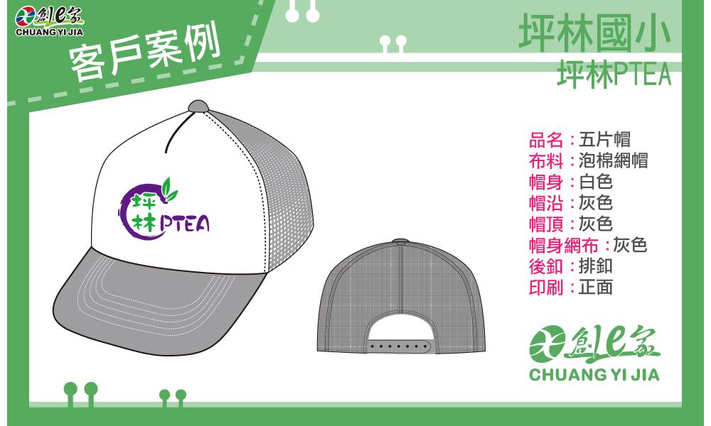 帽子 創意家團體服