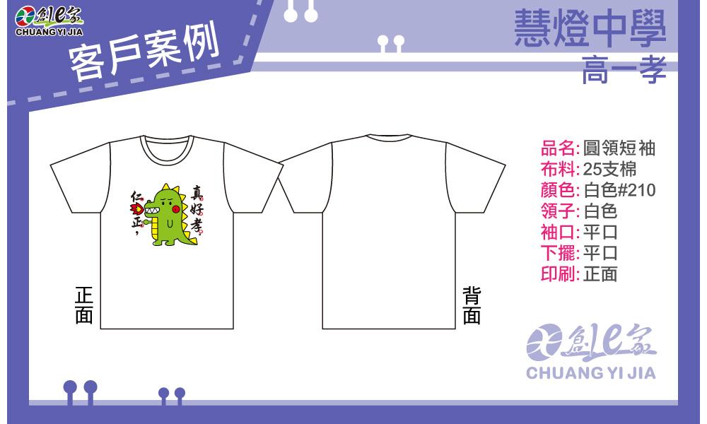 團體服,T恤 ,創意家,班服 ,印刷,凝聚力